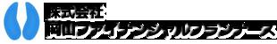 岡山ファイナンシャルプランナーズ