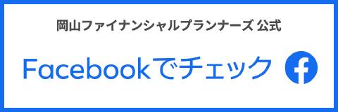 岡山ファイナンシャルプランナーズ 公式 facebookでチェック