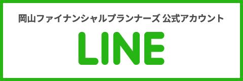 岡山ファイナンシャルプランナーズ 公式アカウント line