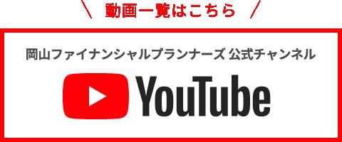 動画一覧はこちら 岡山ファイナンシャルプランナーズ 公式チャンネル youtube