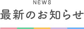 NEWS 最新のお知らせ