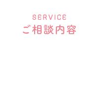 service ご相談内容