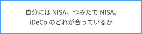 自分にはNISA、つみたてNISA、iDeCoのどれが合っているか