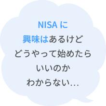 NISAに興味はあるけどどうやって始めたらいいのかわからない…