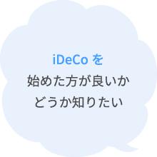 iDeCoを始めた方が良いかどうか知りたい