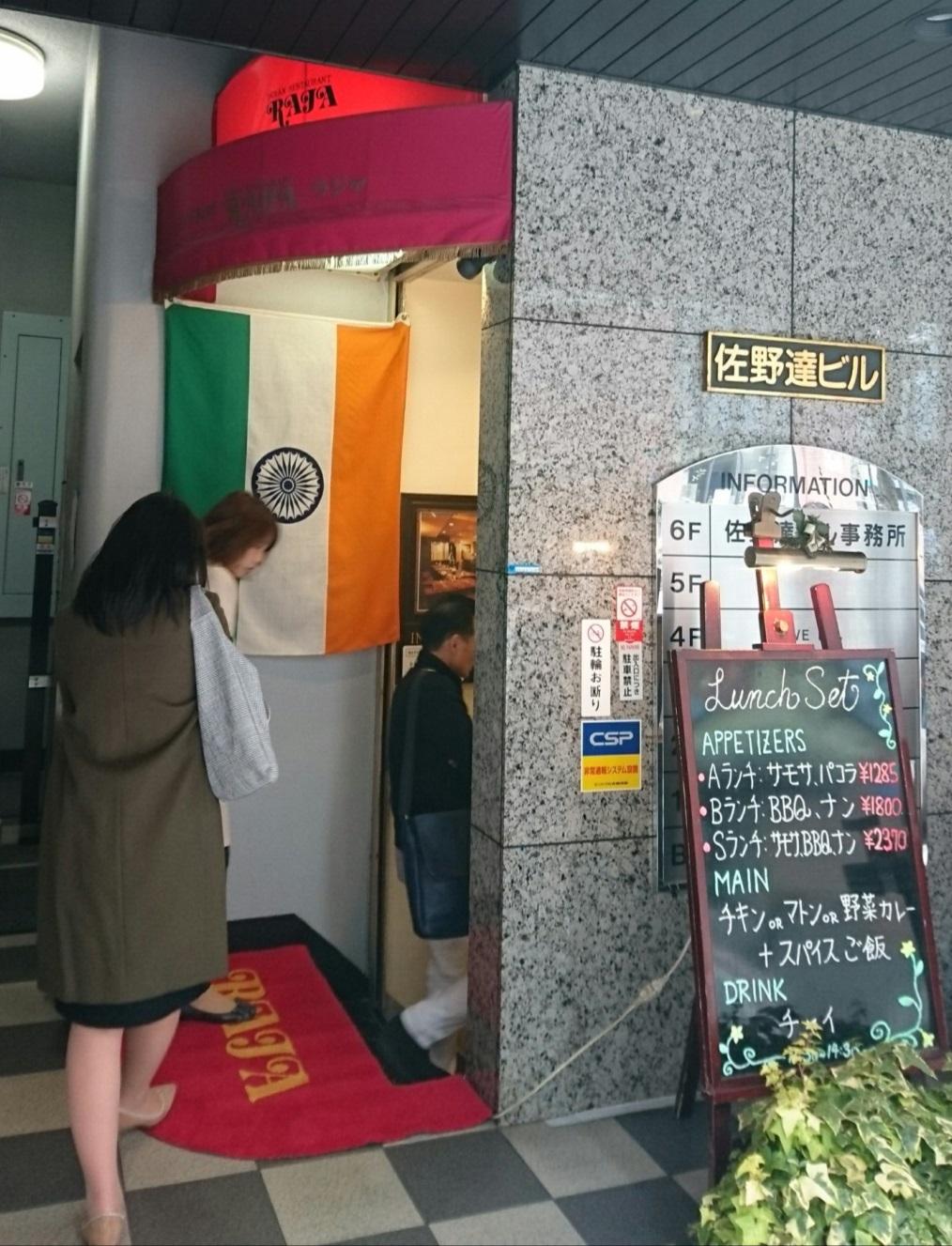 神戸インド料理「ラジャ」入口
