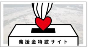 西日本豪雨義援金サイト